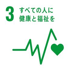 SDGs目標3