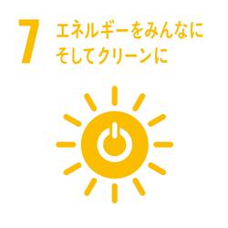 SDGs目標7