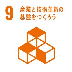 SDGs目標9