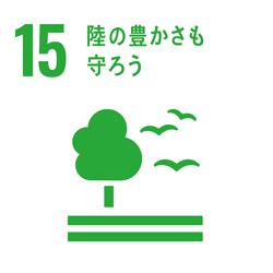 SDGs目標15