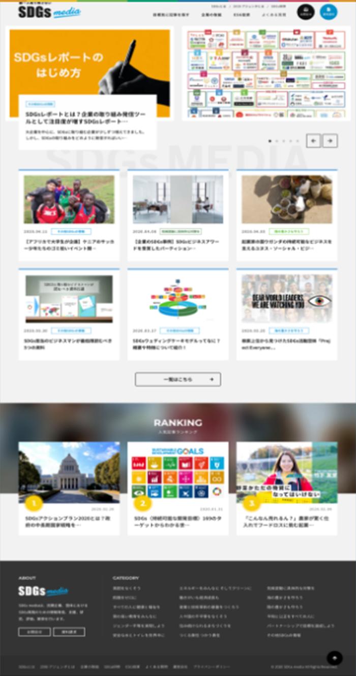 SDGs media サイト