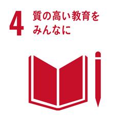 SDGs目標4