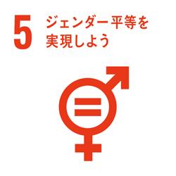SDGs目標5