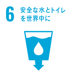 SDGs目標6