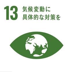 SDGs目標13