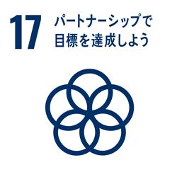SDGs目標17